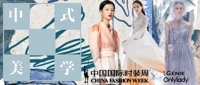 没想到中国国际时装周的第一天,我就被美晕了