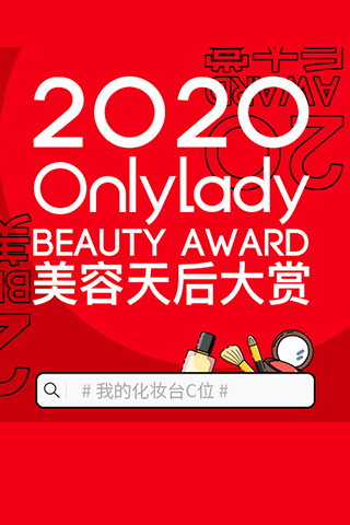 OnlyLady2020美容天后大赏榜单