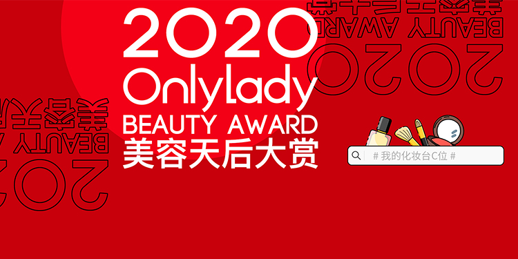 OnlyLady 2020美容天后大赏榜单来啦!